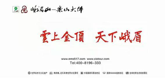峨眉山-乐山大佛景区形象片(高清)2012版