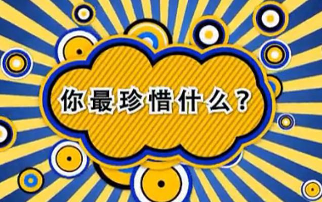 街访乐山版:你最珍惜什么?不同的经历不同的答案