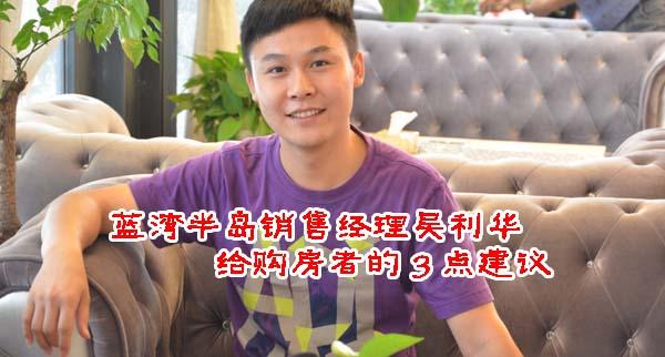 蓝湾半岛销售经理吴利华 给购房者的3点建议