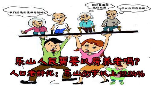 以房养老明年起试点 乐山人民需要以房养老吗?