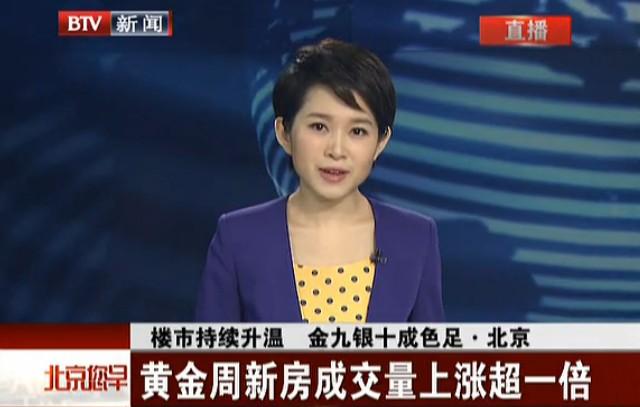 国庆黄金周北京成交数据同比上涨104.35%