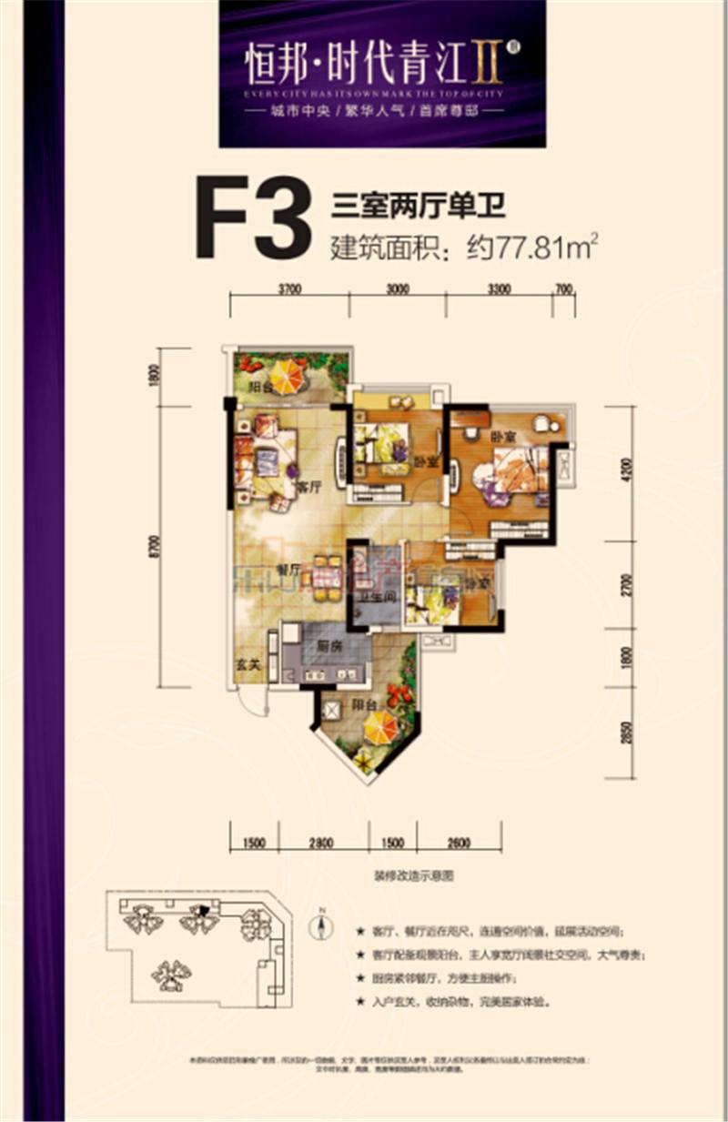 时代青江F3