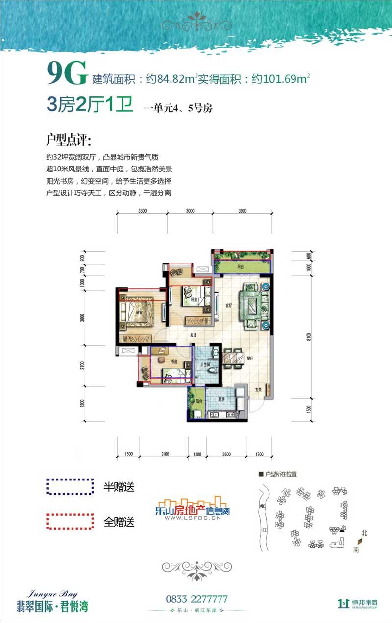翡翠国际君悦湾9G