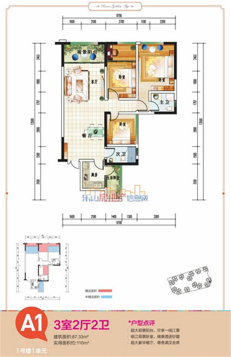 罗浮盛世1号楼1单元A1