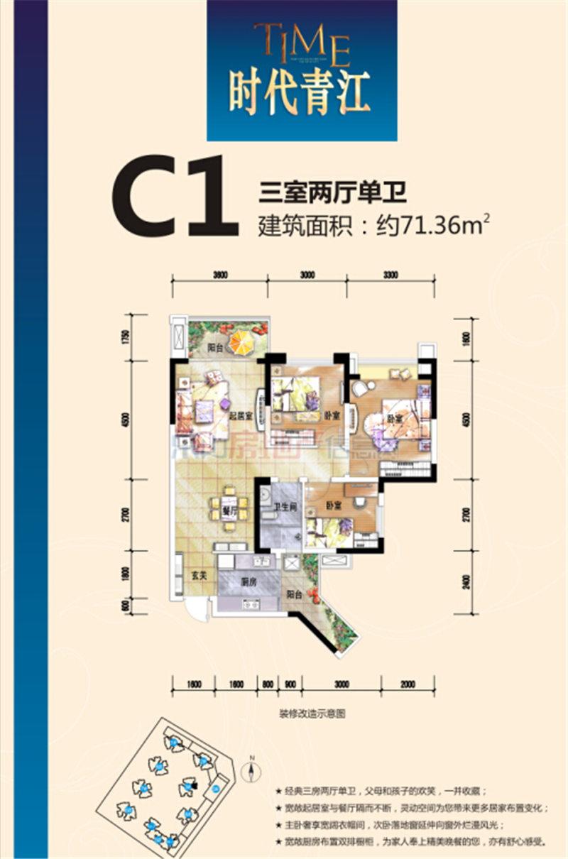 时代青江C1