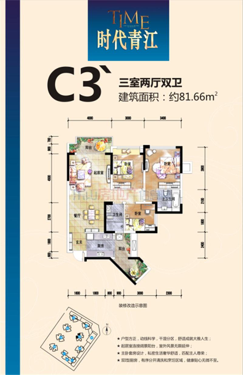 时代青江C3'