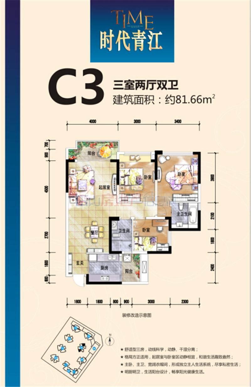 时代青江C3