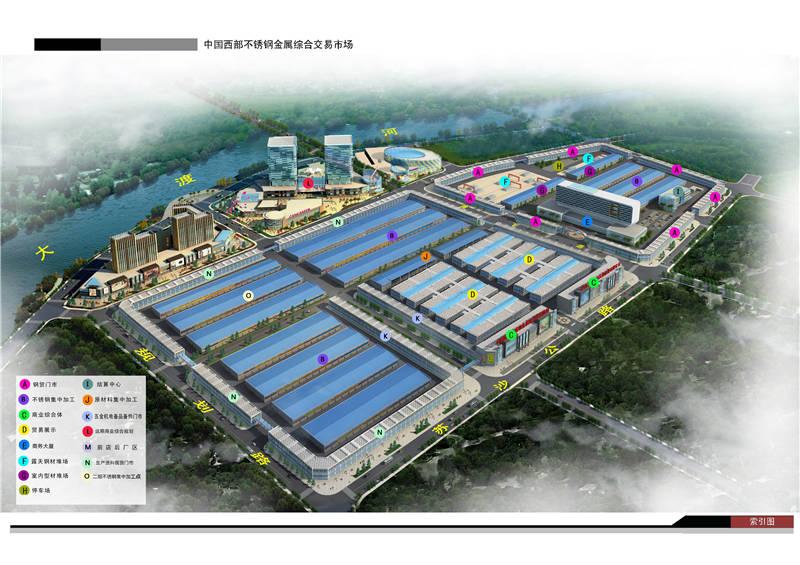 中国西部不锈钢金属综合交易市场商铺
