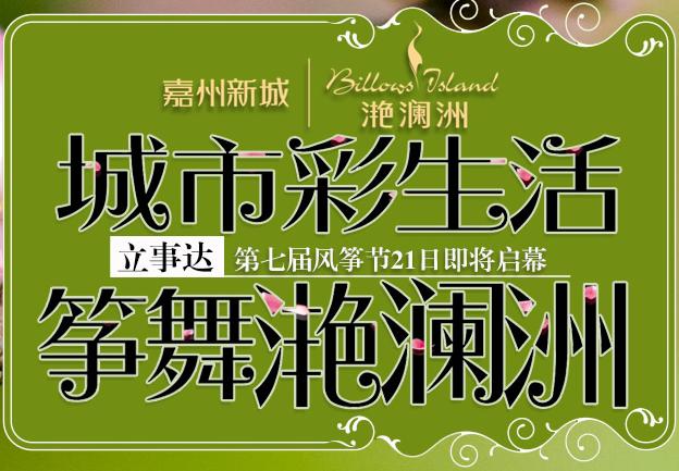 滟澜洲风筝节