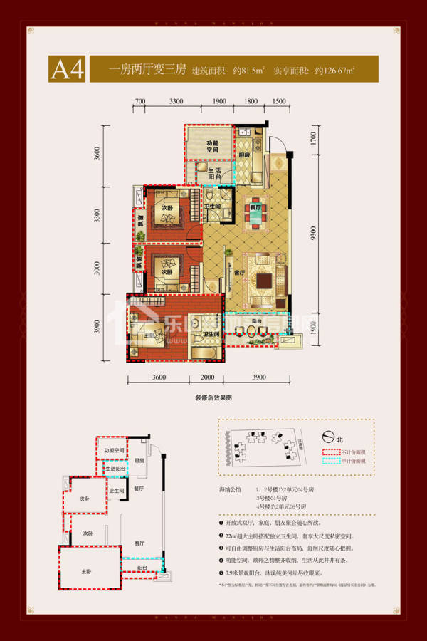 领地海纳公馆A4-3室2厅2卫-81.5㎡