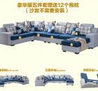 组合现代简约大户型客厅布沙发转角L U型贵妃沙发