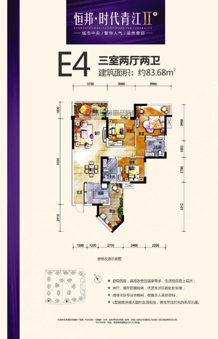 时代青江E4
