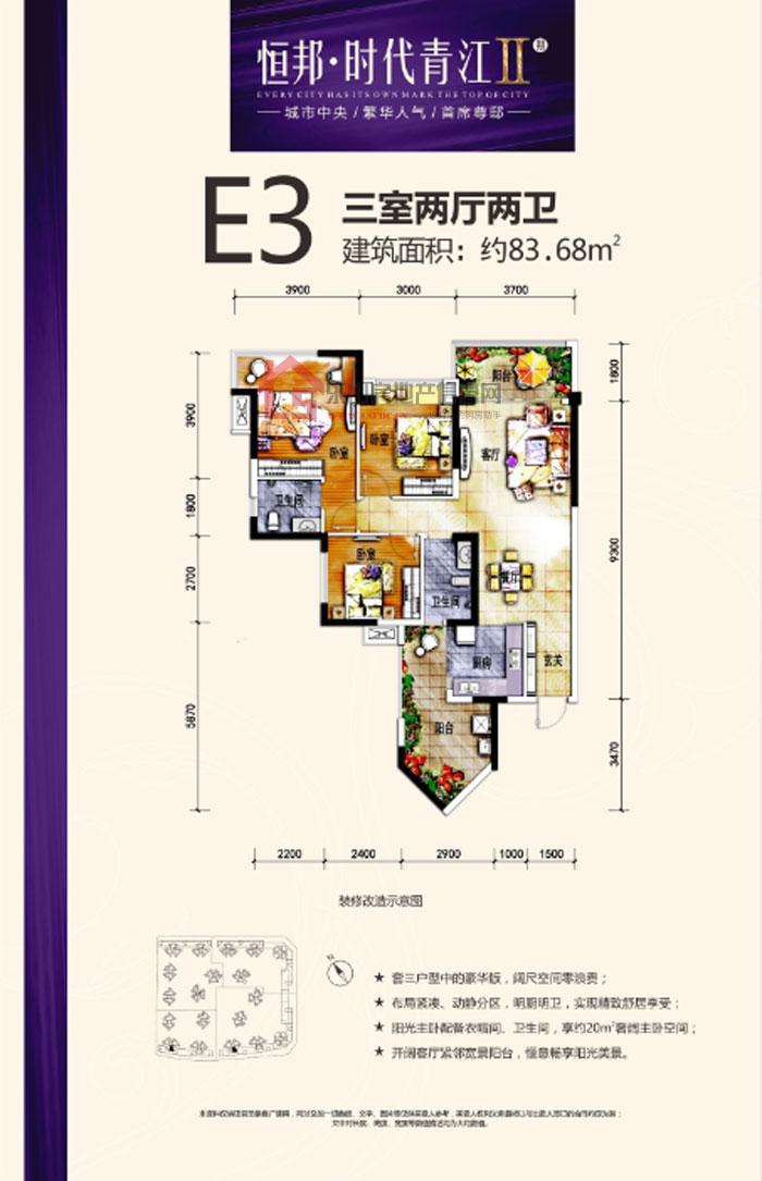 时代青江E3
