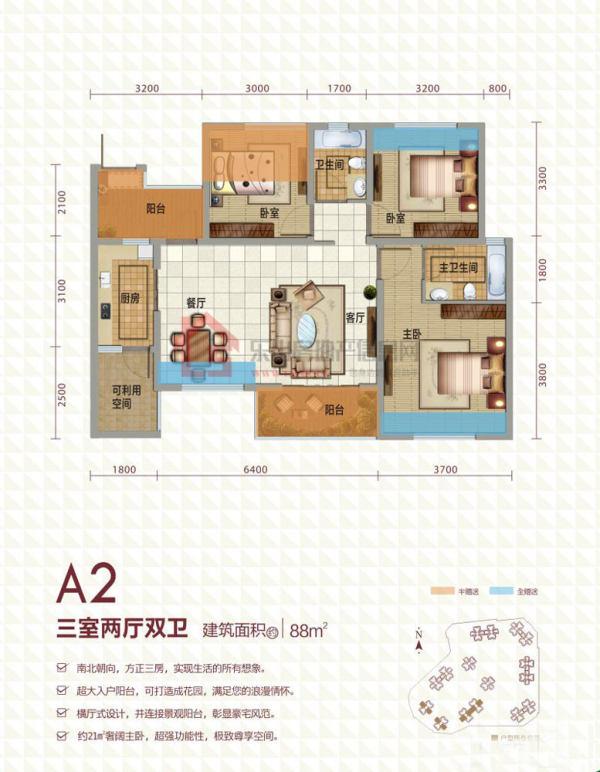 世豪广场A2-3室2厅2卫-88㎡