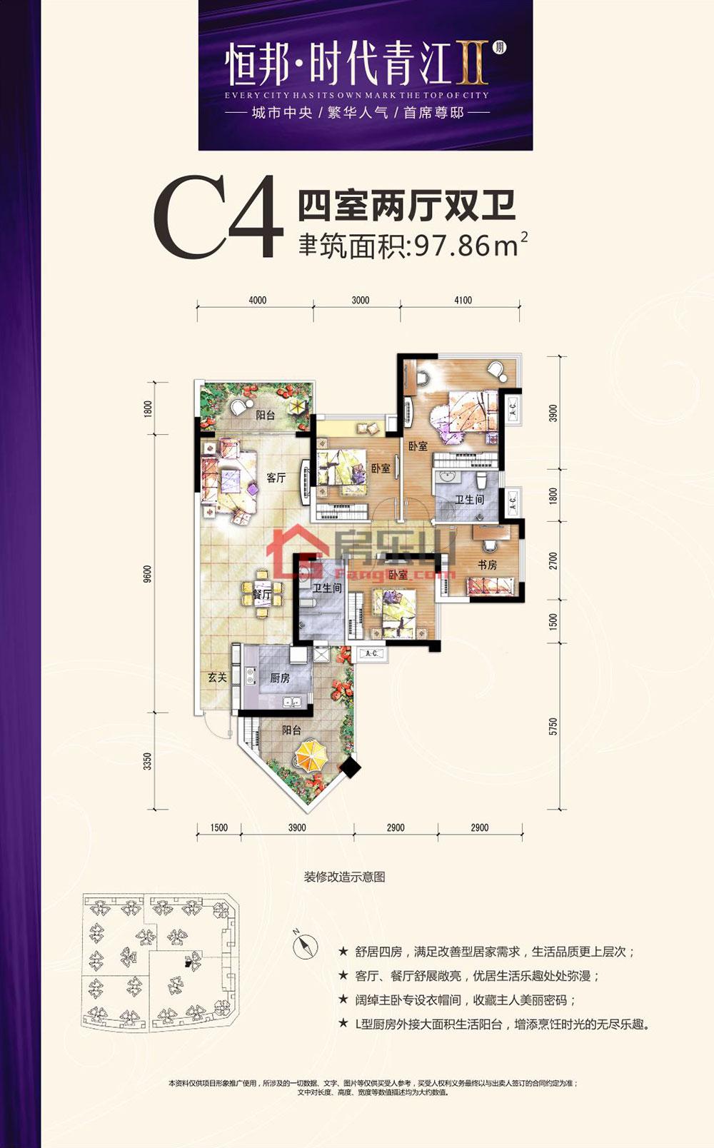 时代青江C4