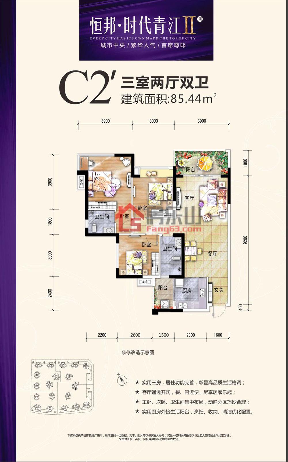 时代青江C2'