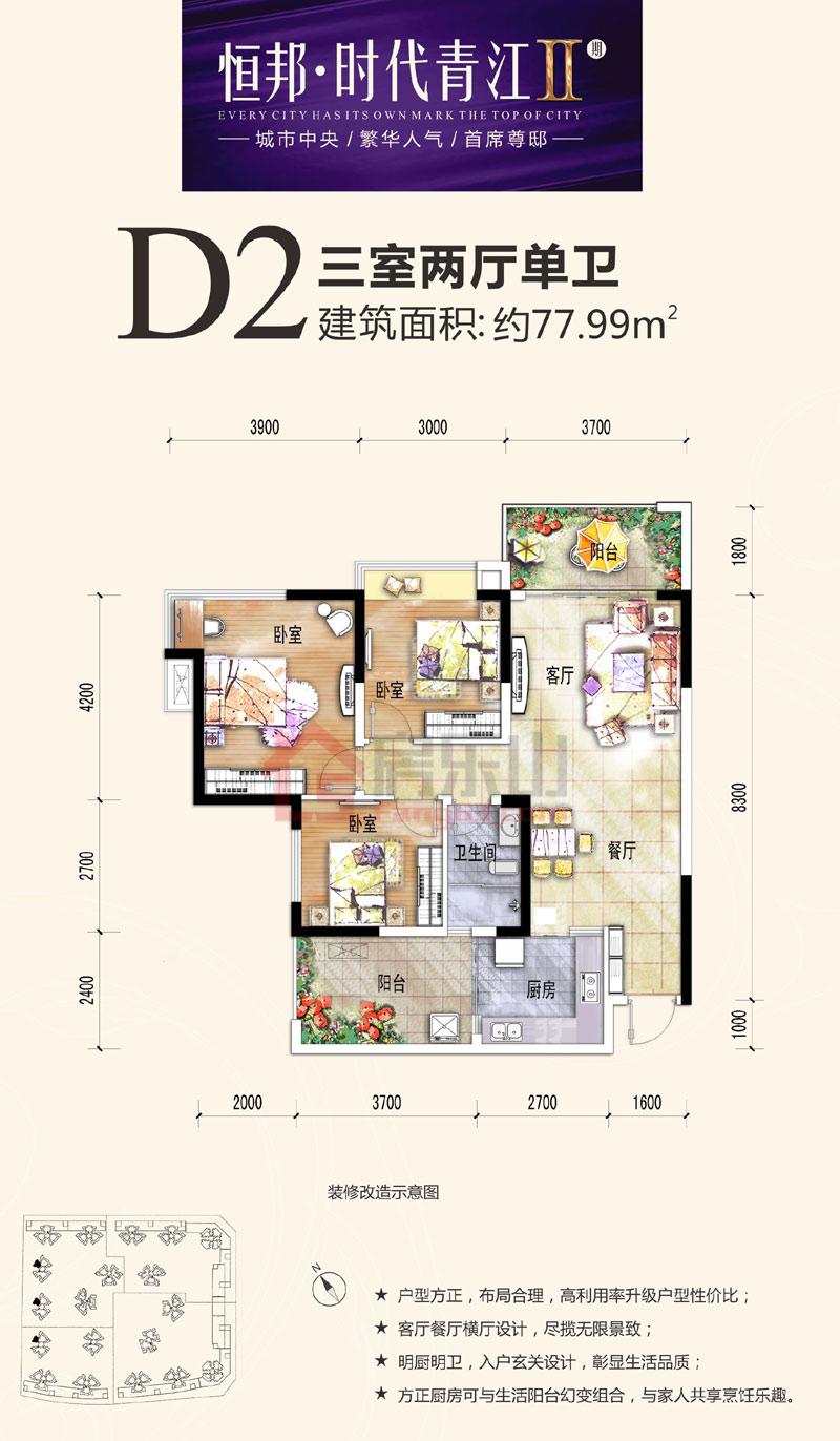 时代青江II期D2