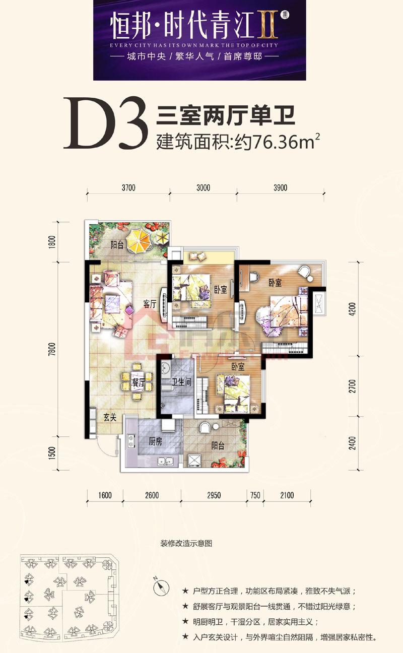 时代青江II期D3