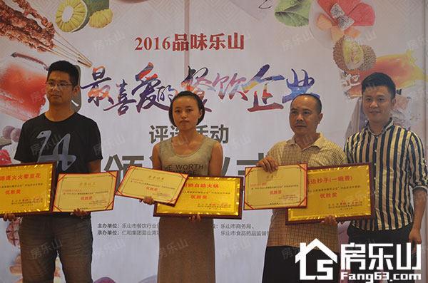 """2016""""乐山人最喜爱的餐饮企业""""颁奖典礼在乐山雁和蓝山湾举行"""