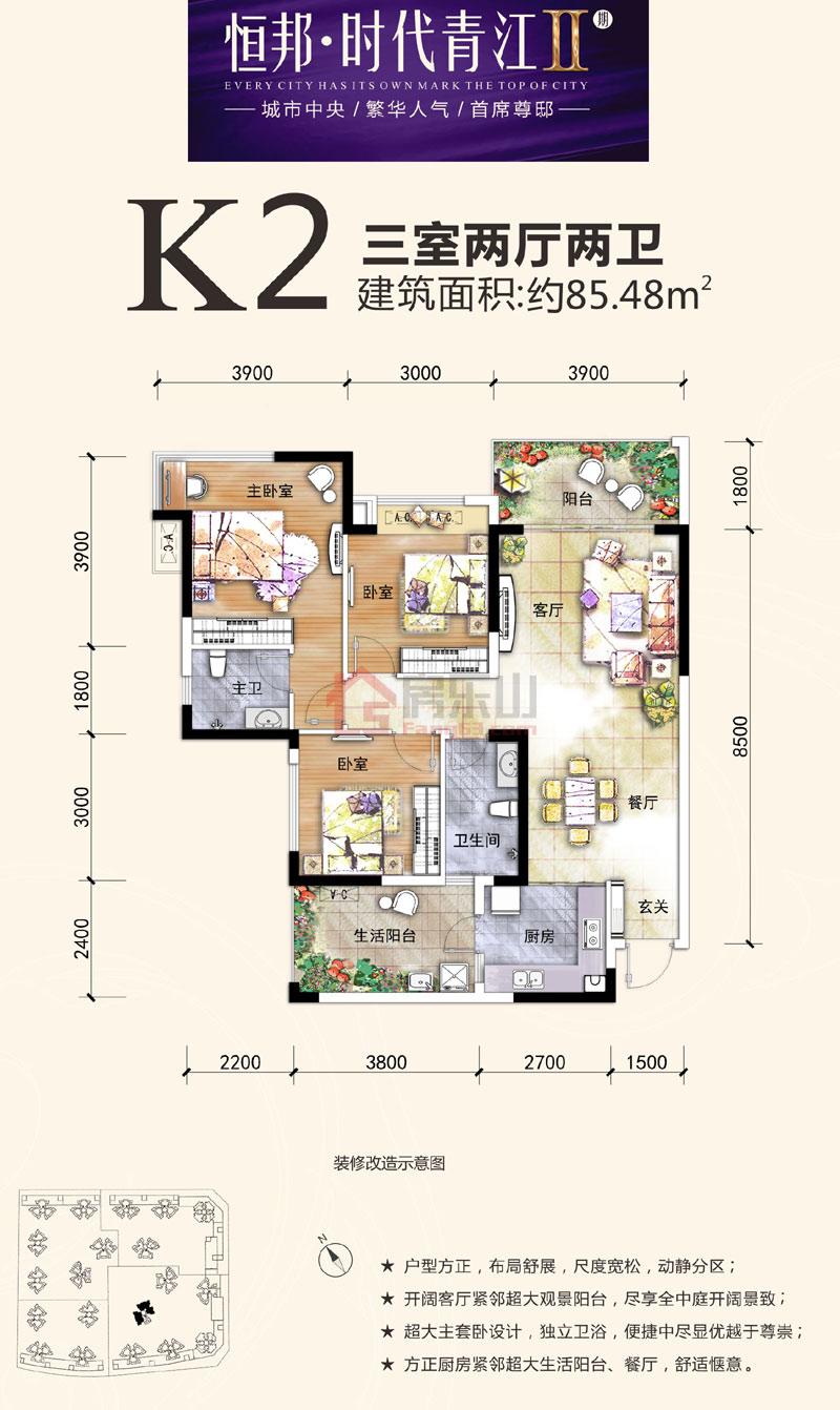 时代青江II期K2