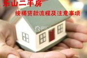 乐山二手房按揭贷款流程及注意事项