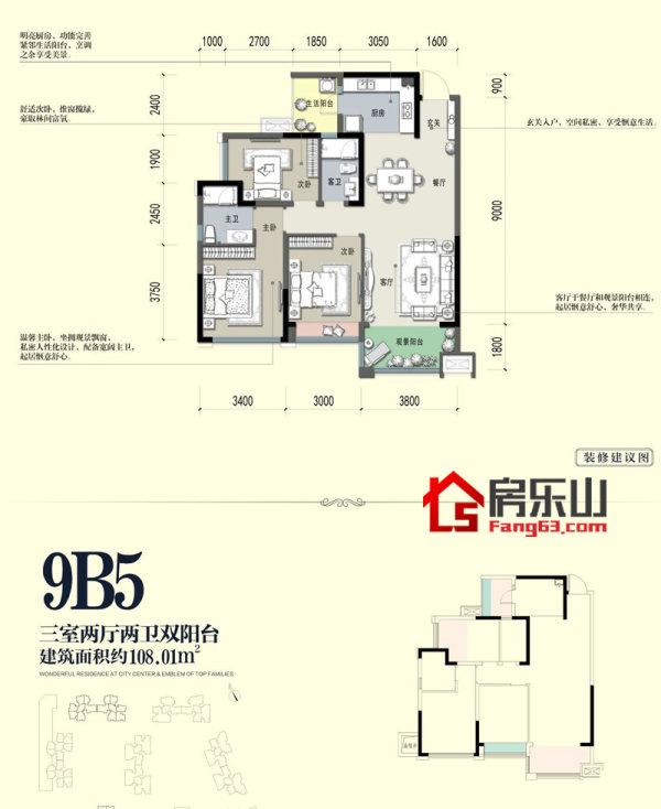 9B5户型-3室2厅2卫-108.01㎡