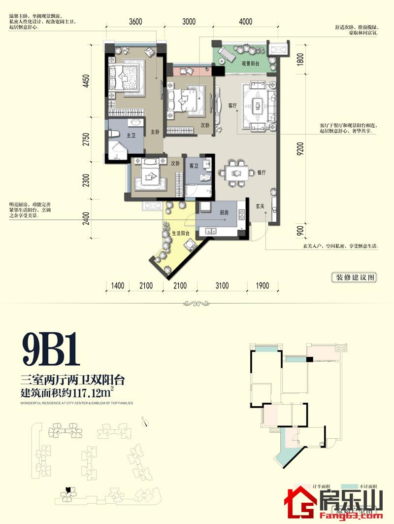 9B1户型