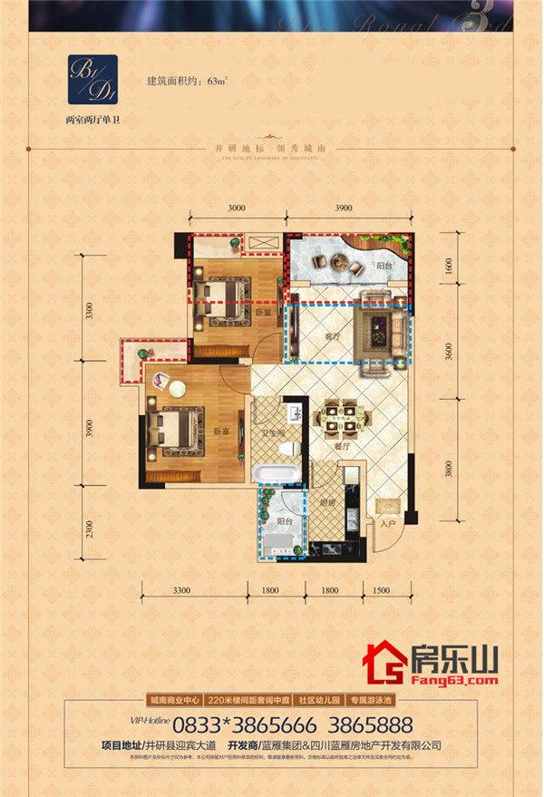 雍景蓝庭3期B1/D1-2室2厅1卫-63㎡
