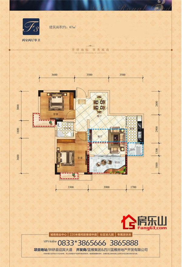 雍景蓝庭3期F3-2室2厅1卫-67㎡