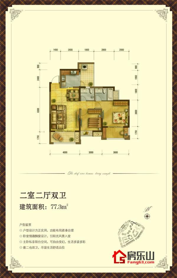 鹭岛国际社区-3-2室2厅2卫-77.3㎡