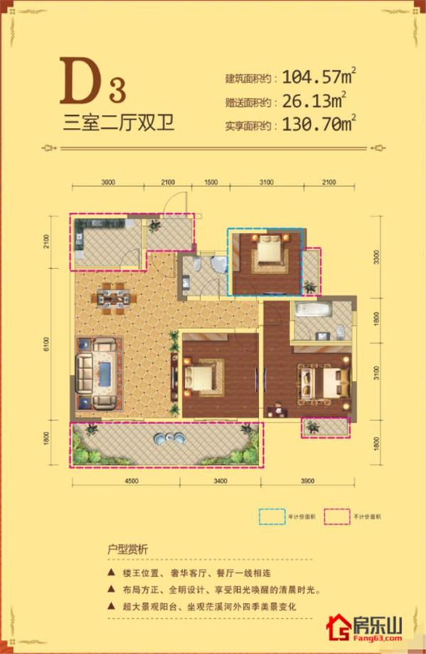 碧水龙湾D3-3室2厅2卫-104.57㎡