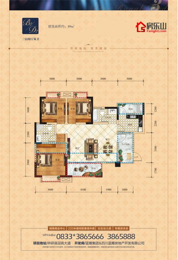 雍景蓝庭三期一批次B2/D2-3室2厅2卫-118㎡