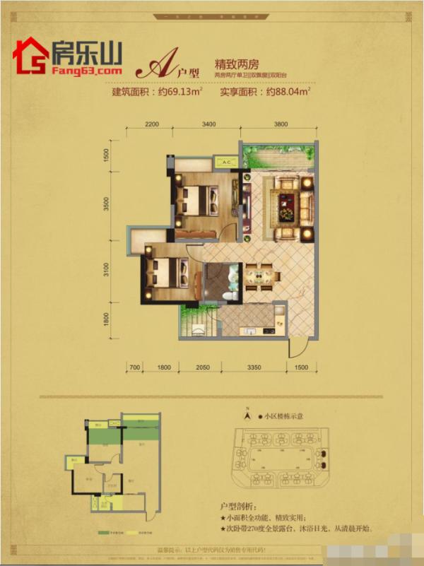 锦绣幸福海岸A-2室2厅1卫-69.13㎡