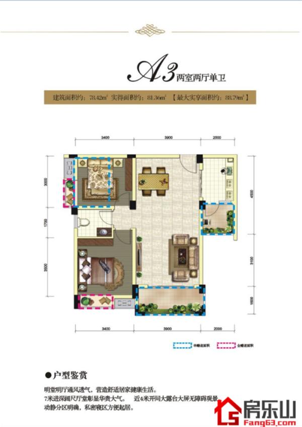 鹭岛国际Ⅱ威尔顿庄园A3-2室2厅1卫-78.42㎡