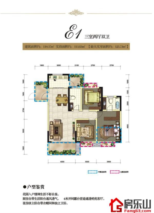 鹭岛国际Ⅱ威尔顿庄园E1-3室2厅2卫-110.37㎡