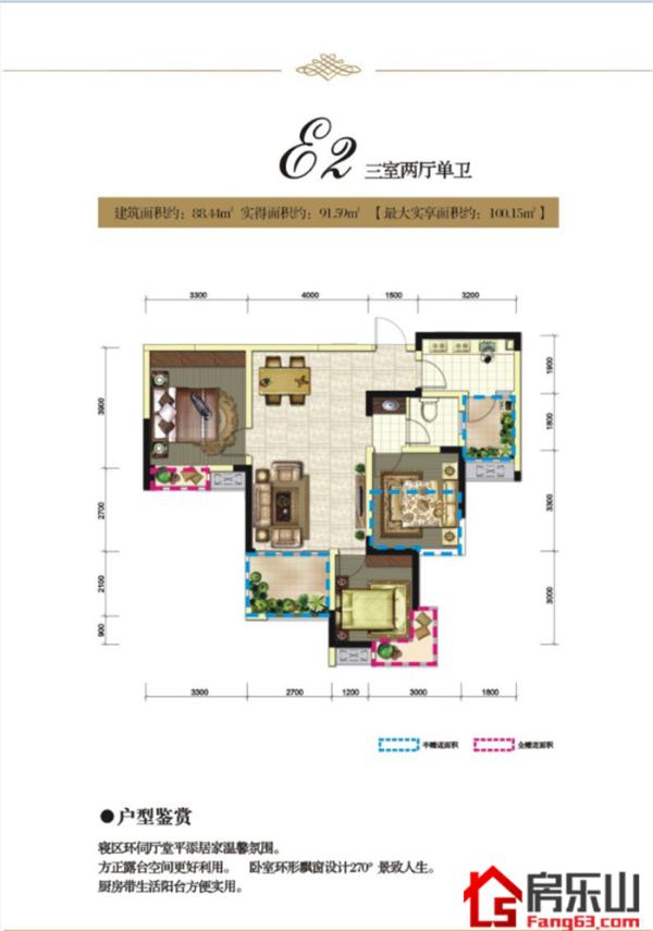 鹭岛国际Ⅱ威尔顿庄园E2-3室2厅1卫-88.44㎡