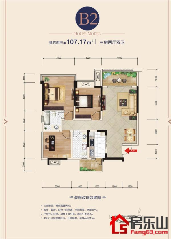 二批次B2户型-3室2厅2卫-107.17㎡