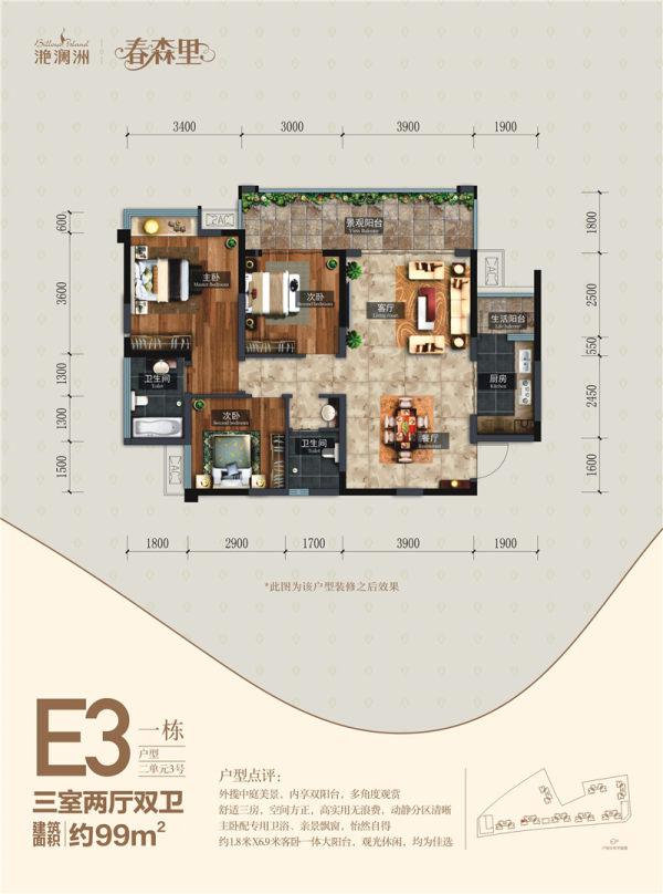 滟澜洲春森里-E3户型-3室2厅2卫-99㎡