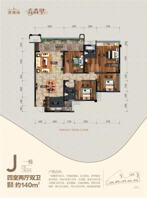 滟澜洲春森里-J户型-4室2厅2卫-120㎡