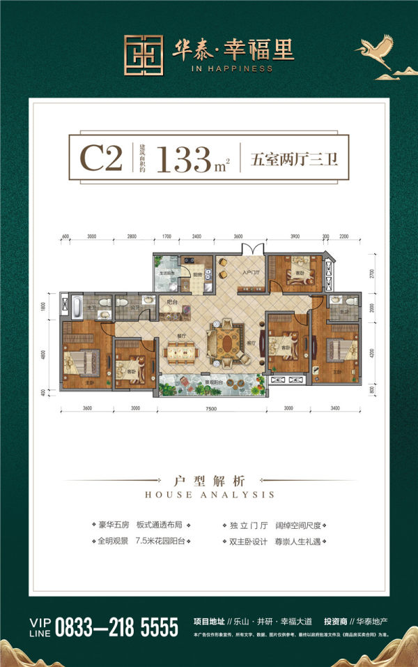 华泰幸福里C2户型-5室2厅3卫-133㎡