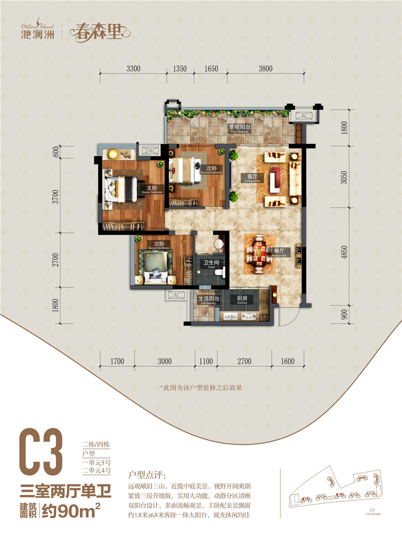 C3(2、4栋)户型