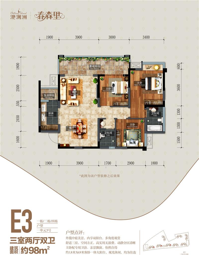 E3(2、4栋)户型
