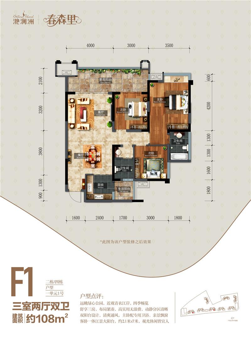 房F1(2、4栋)户型