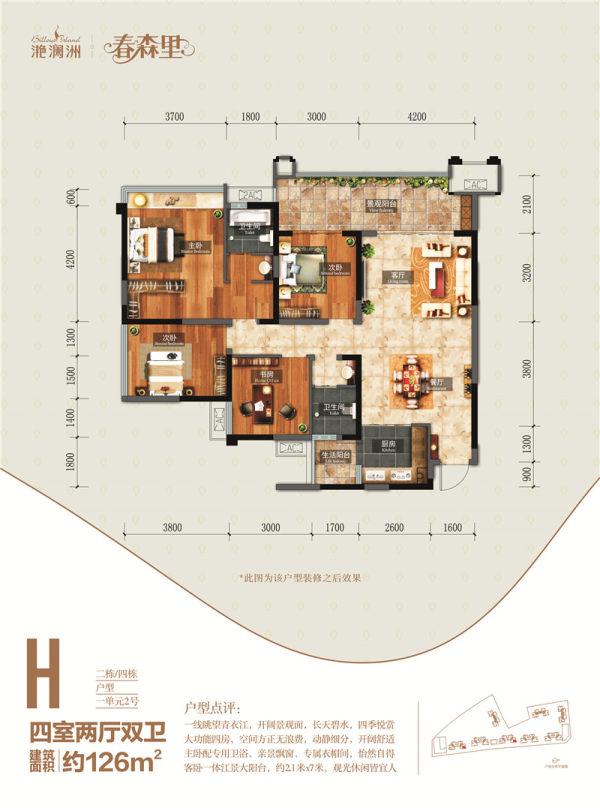 滟澜洲春森里-H(2、4栋)户型-4室2厅2卫-126㎡
