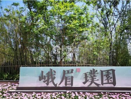 峨眉璞园实景图