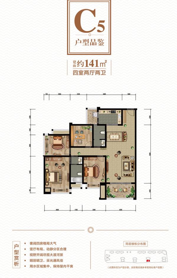德胜公馆C5-4室2厅2卫-141㎡