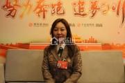 张晓庆:建议让租房者也享受同等教育医疗福利