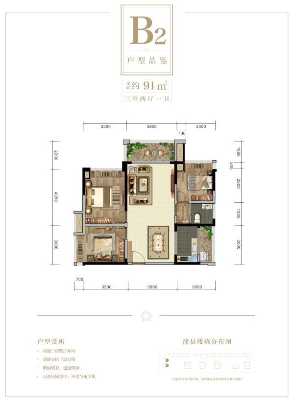 德胜公馆B2-3室2厅1卫-91㎡