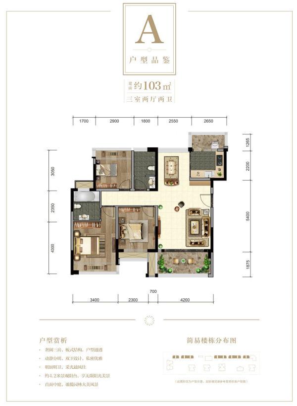 德胜公馆A-3室2厅2卫-103㎡