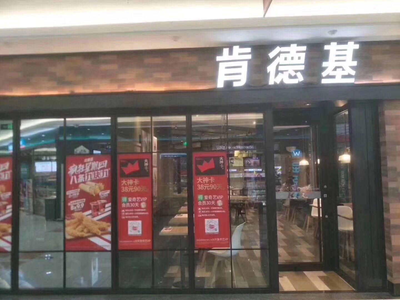 马云收购的大润发商场 一楼底商肯德基门市 只要18.5万  跟马云一起挣钱